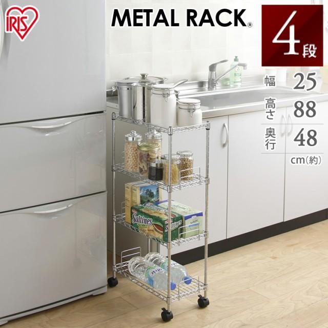 隙間収納 キッチンラック 幅25 調味料ラック 収納 メタルスリム 4段 MK-2508N アイリスオーヤマ スリムラック すきま収納 隙間収納 メタ