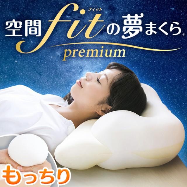 枕 肩こり 首こり まくら 枕 低反発 空間FITの夢...