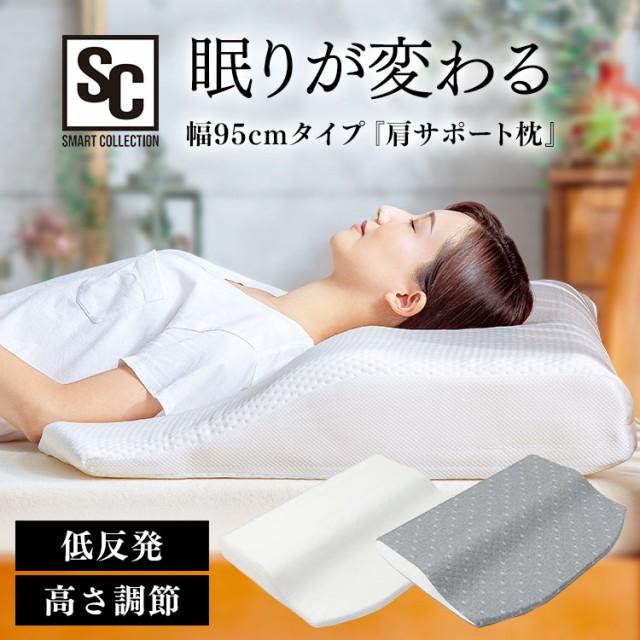 枕 肩こり 低反発 まくら 肩サポート低反発枕 LRP-SS サポート 肩 安眠 眠れる 父の日 ギフト アイリスプラザ 低反発