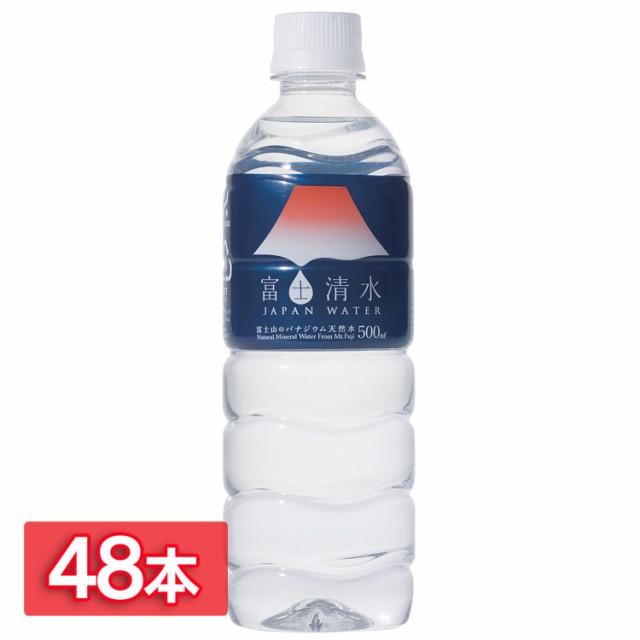 水 天然水 飲料水 500ml 48本入 富士清水 ペット...