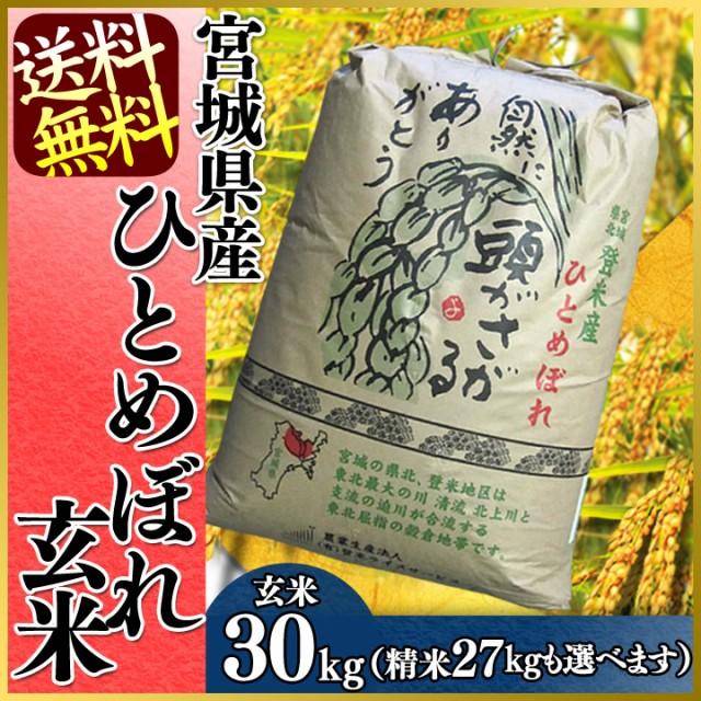 玄米 ひとめぼれ 宮城県産ひとめぼれ 30kg(選べ...