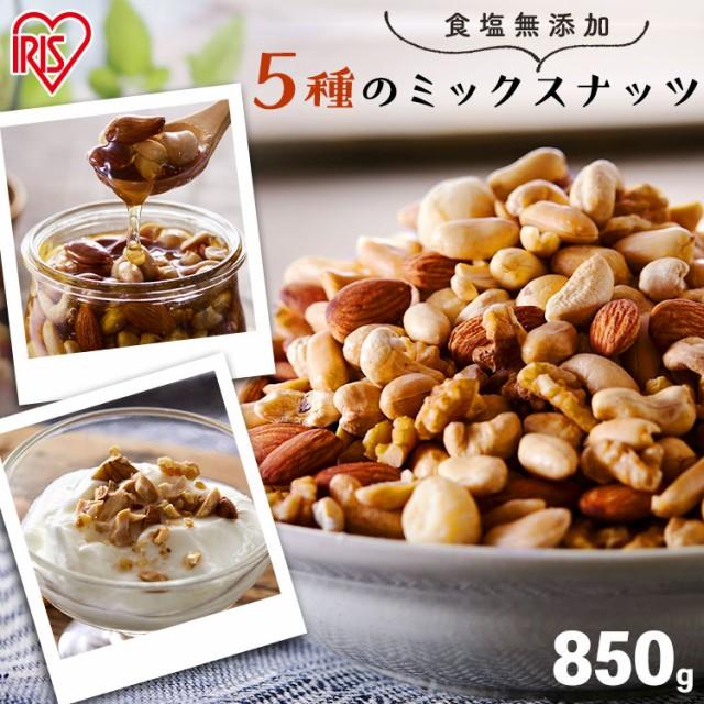 ミックスナッツ 850g 食塩無添加 5種ミックスナッ...