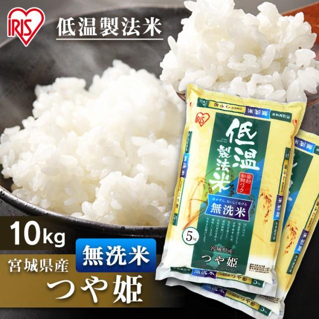 米 10kg 無洗米 米 10キロ つや姫  10kg (5kg×2...