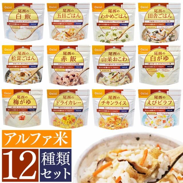 非常食 保存食 アルファ米 12個セット 12種類コン...