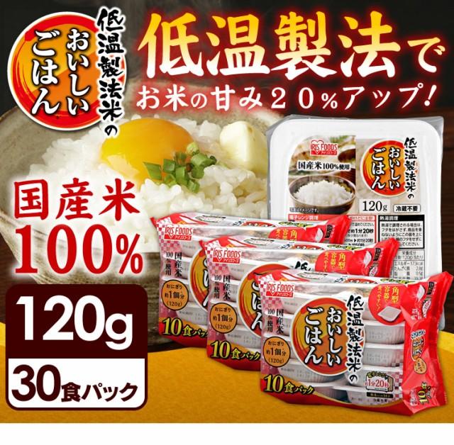 ご飯パック 低温製法米 120g×30パック 30食パッ...