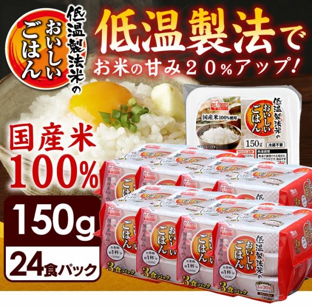 パックご飯 150g 24食パック 低温製法米 国産米10...
