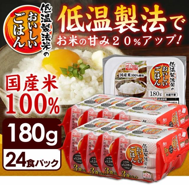 パックご飯 180g 24食パック 低温製法米 国産米10...
