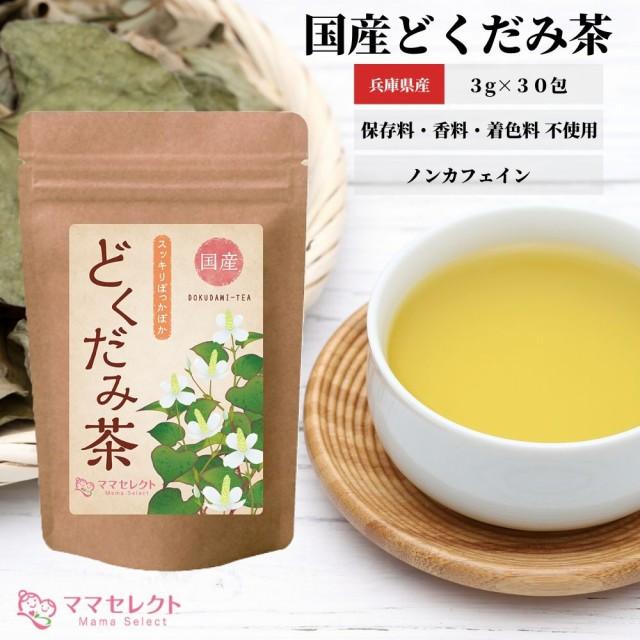 どくだみ茶 国産 無農薬 ドクダミ茶 ノンカフェイ...