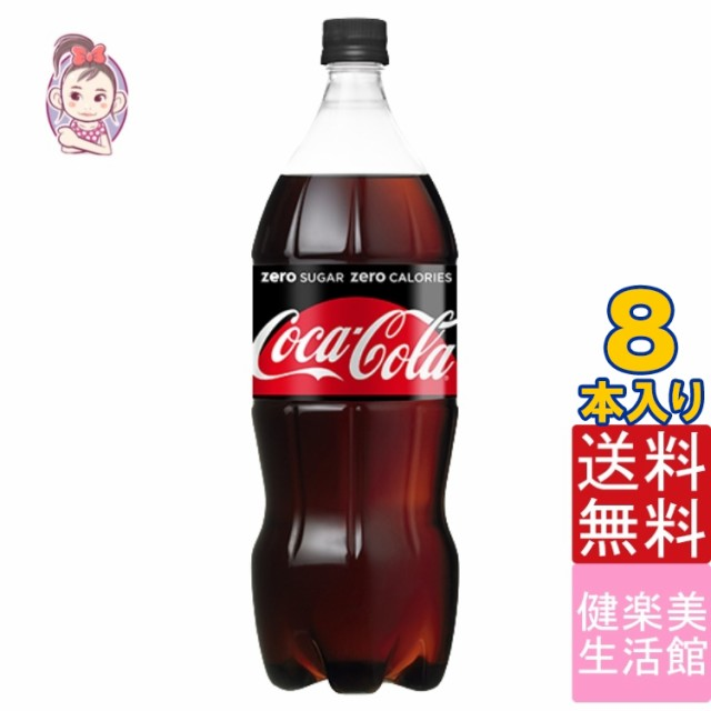 コカコーラゼロシュガー 1.5L PET 8本×1ケース ...