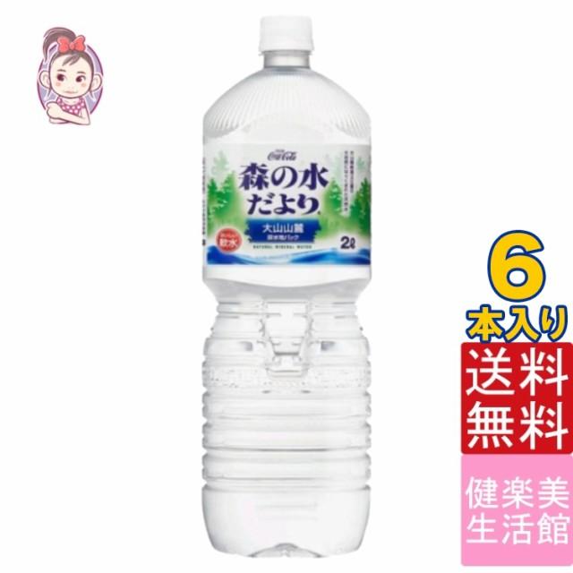 森の水だより ペコらくボトル2L PET 6本×1ケース...