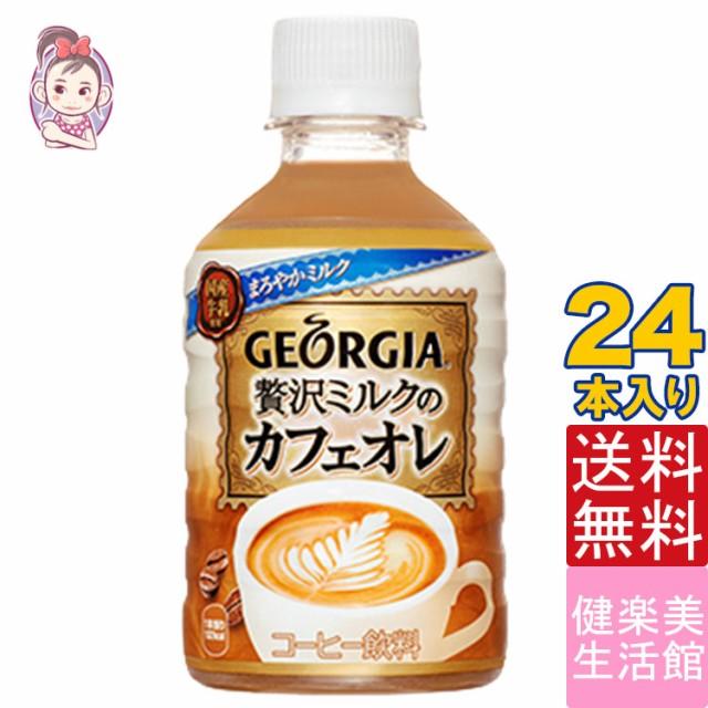 ジョージア 贅沢ミルクのカフェオレ 280ml PET 24...