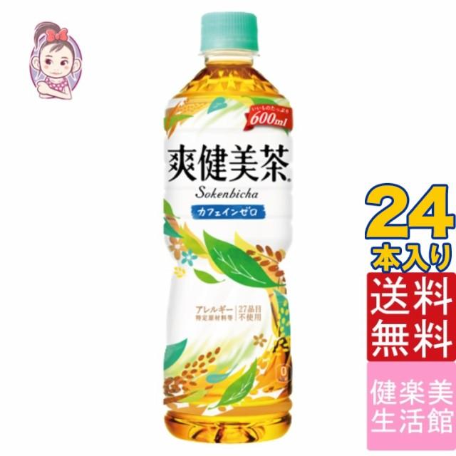 爽健美茶 PET 600ml 24本×1ケース 計:24本  お...