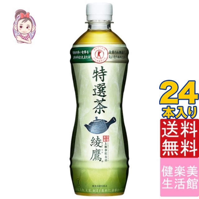 綾鷹 特選茶 PET 500ml 24本×1ケース 計:24本  ...