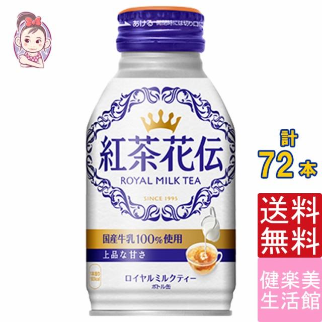 紅茶花伝ロイヤルミルクティー  ボトル缶  270ml ...