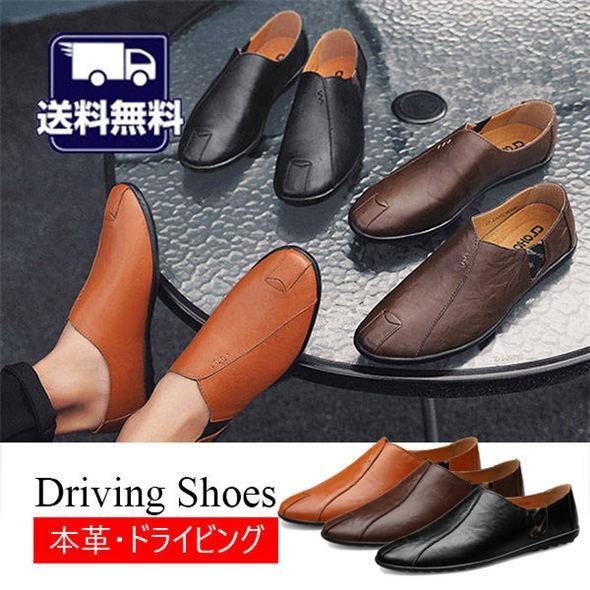 本革 ドライビングシューズ メンズ 紳士靴 本革 ...