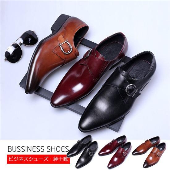 ビジネスシューズ メンズ 革靴 男性 紳士靴 就職 ...