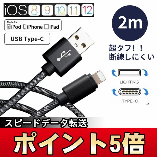 iphoneケーブル充電器 【長さ2m 超タフ進化】 iph...