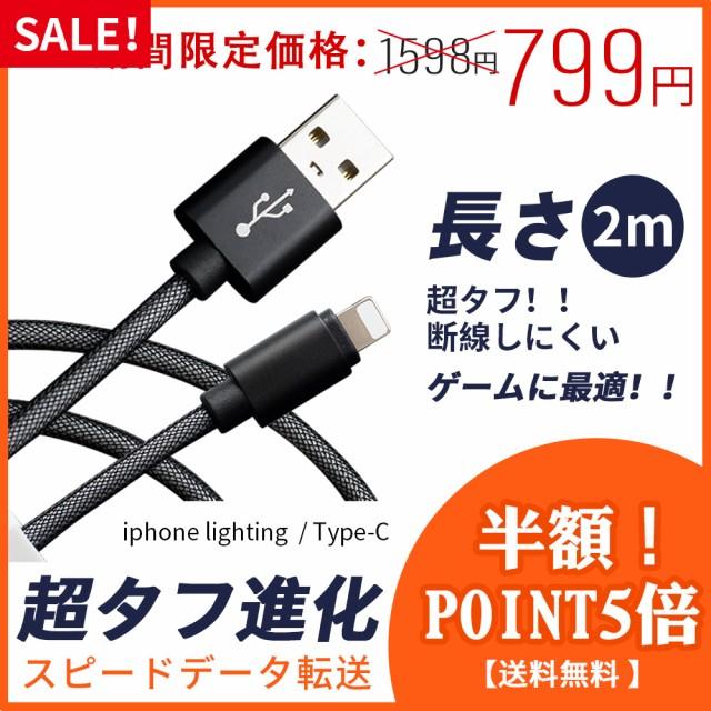 Type-Cケーブル充電器【長さ2m 超タフ進化】 ipho...