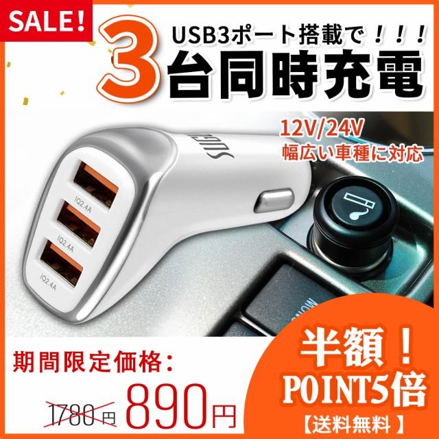 シガー USB シガーソケット急速充電 3ポート 車載...