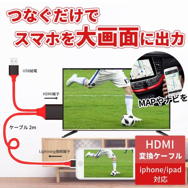 HDMI 変換アダプタ iPhone スマホ動画をテレビや...