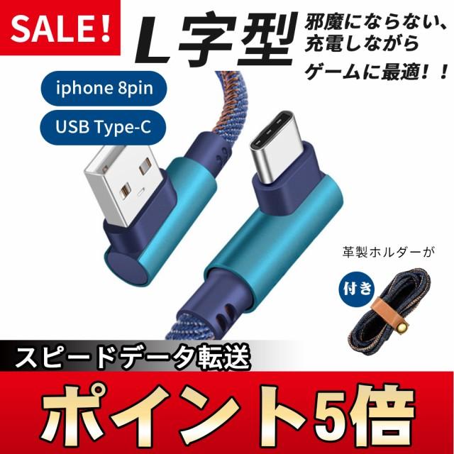 iPhoneケーブル【L字型断線しにくい】 iphone lig...