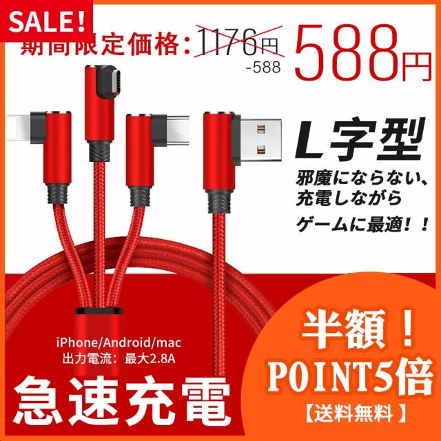 【送料無料】【L字型断線しにくい】 3in1充電ケー...