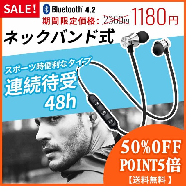 ワイヤレス イヤホン bluetooth4.2 高音質 両耳 ...