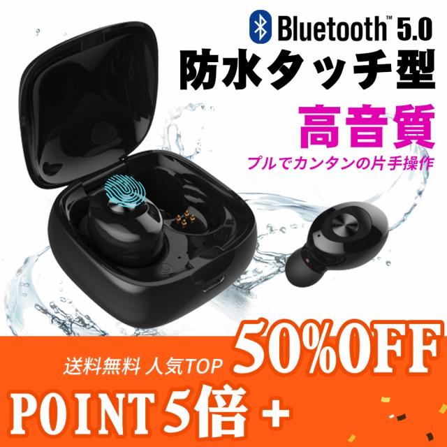 ワイヤレス イヤホン Bluetooth5.0 イヤホン 防水...