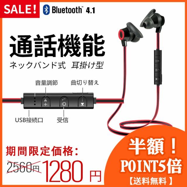 ブルートゥースイヤホン Bluetooth4.1 ワイヤレス...