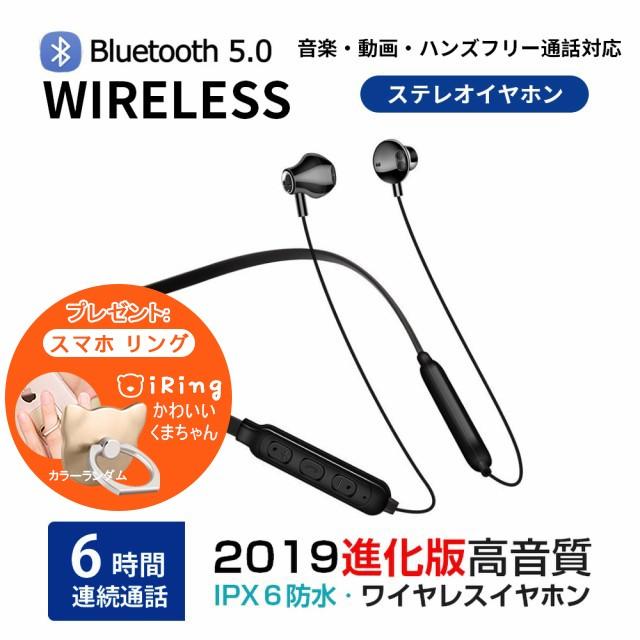 ワイヤレス イヤホン bluetooth5.0 高音質 軽量18...