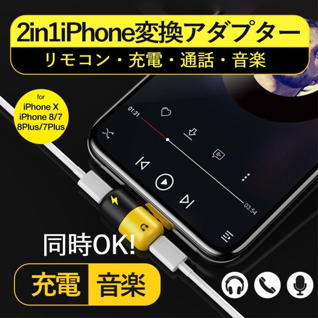 【送料無料】iPhone XS 変換アダプタ イヤホン 充...