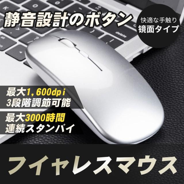 マウス ワイヤレス 省電力 無線 ワイヤレス IRマ...