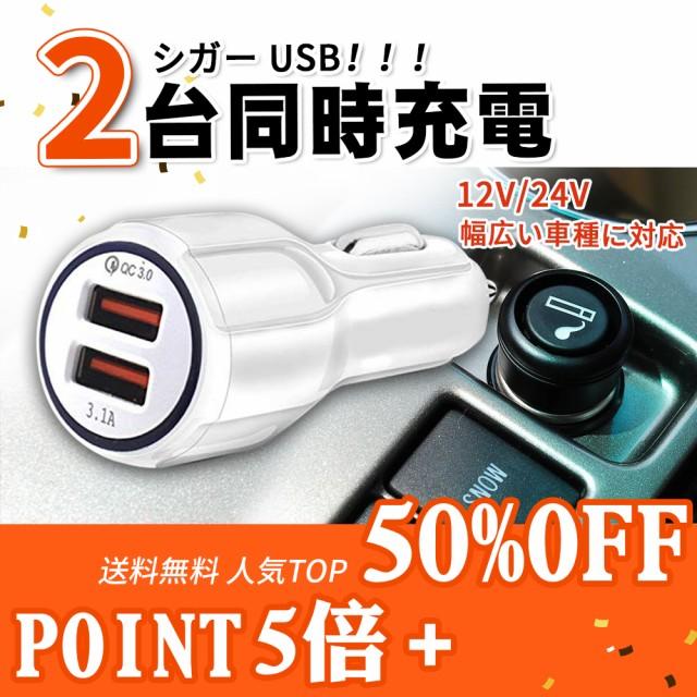 シガー USB シガーソケット カーチャージャー シ...