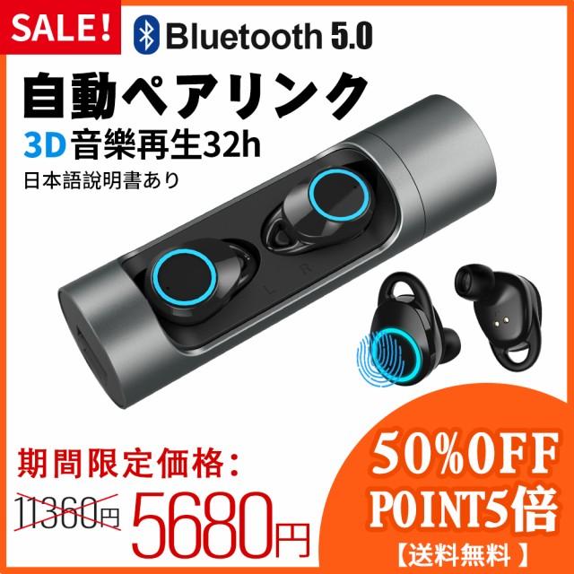 ワイヤレスイヤホン高音質【充電箱ボックス】 Blu...