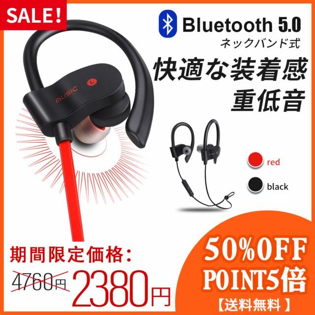 Bluetooth5.0イヤホン ワイヤレスイヤホン iPhon...