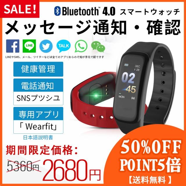 スマートウォッチ  【着信 LINE】 iPhone アンド...