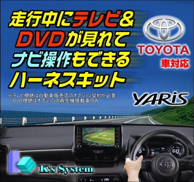 [TV-093C] ヤリス MXPH10/MXPH15/KSP210 R2.2〜 ...