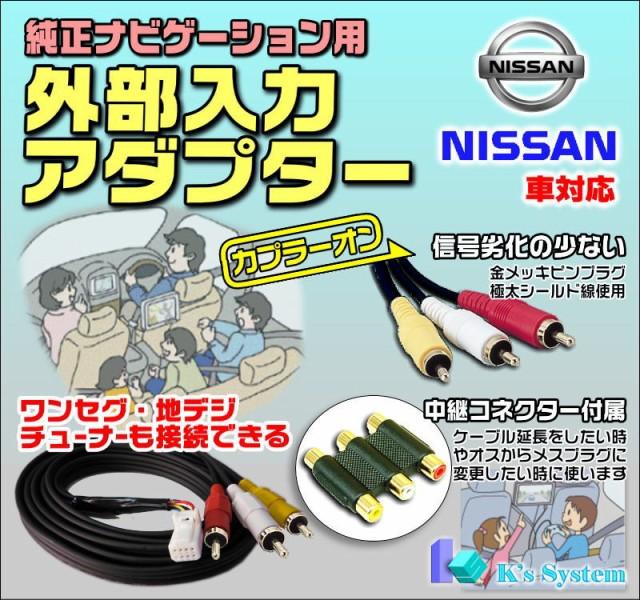 [ADP-N11-2]MJ119D-A 販売店装着ナビ対応 外部入...