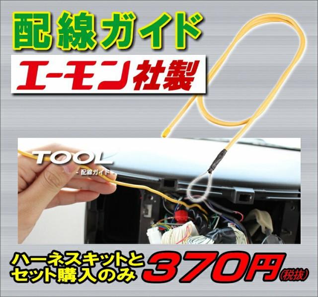 [HG-01] 配線ガイド エーモン製 本商品は単品購入...
