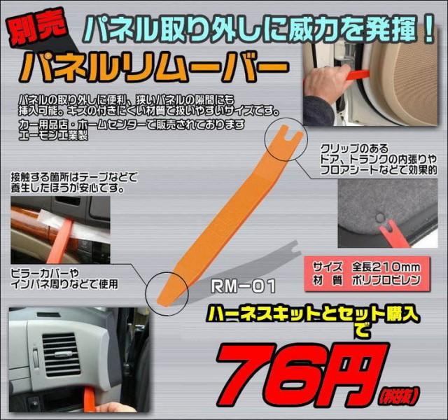 [RM-01] パネルリムーバー 単品購入不可。ハーネ...