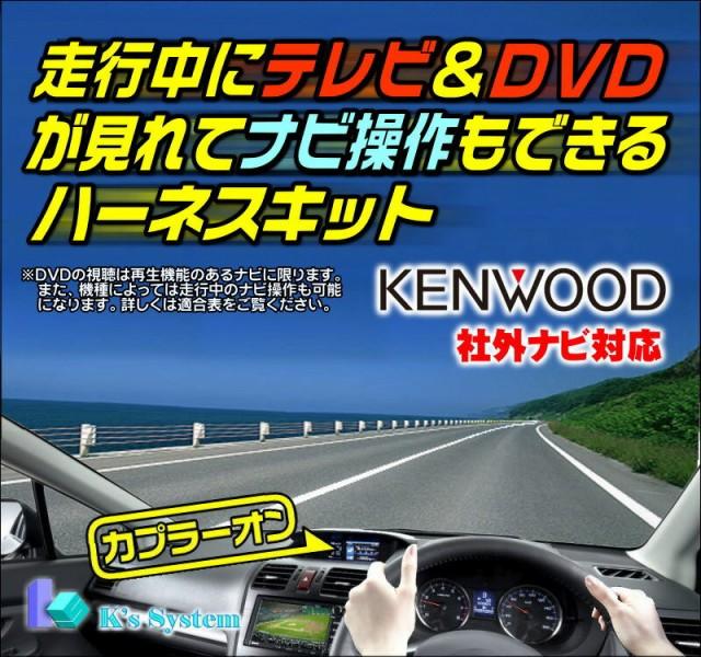 [TV-010]ケンウッド MDV-M906HDW トヨタ/ダイハツ...