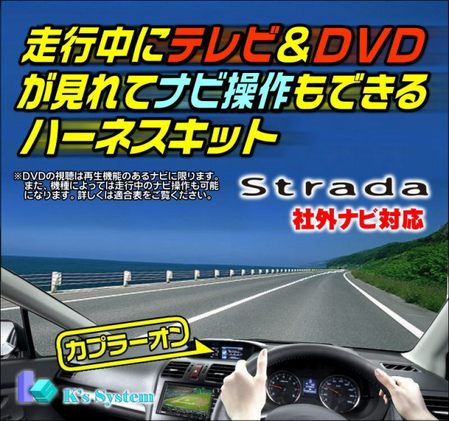 [TV-010] ストラーダ CN-LS810D/CN-LS710D ※トヨ...