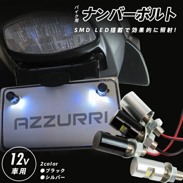 【メール便送料無料】バイク用 LED内蔵ナンバーボ...