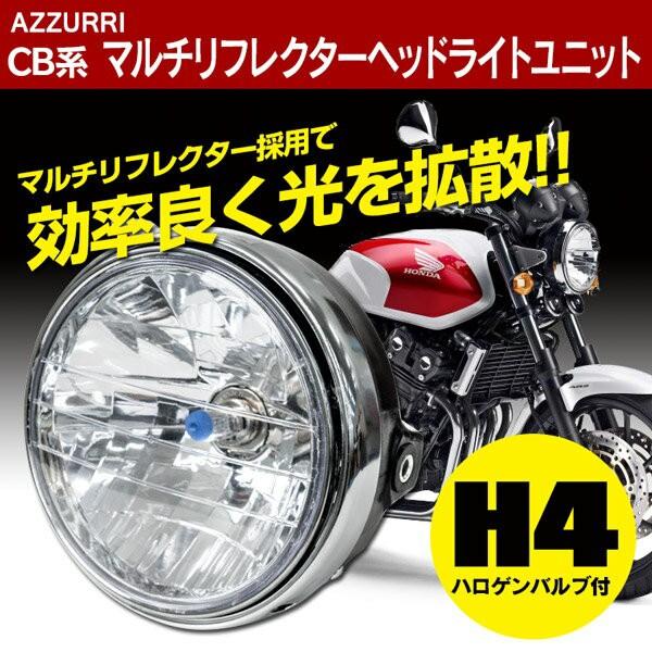 CB系 マルチリフレクター ヘッドライト ユニット ...