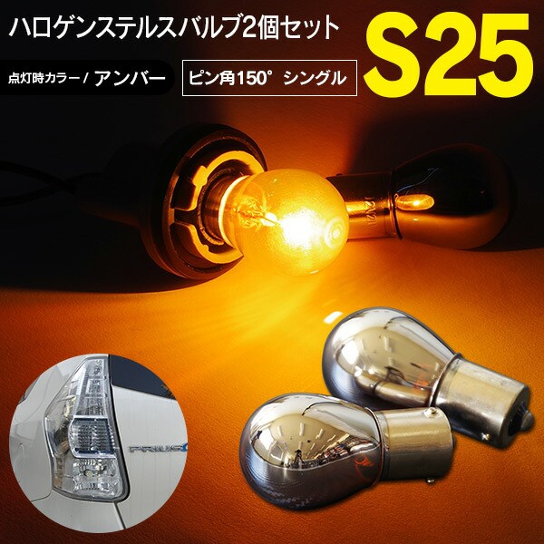 S25 シングル球 ピン角150°クロームバルブ  ハロ...