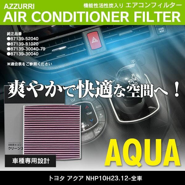 トヨタ アクア NHP10 H23.12- 全車 87139-52040 D...