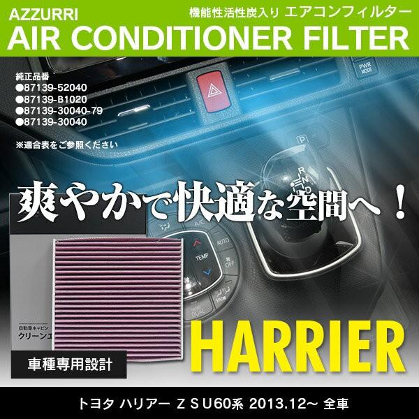 トヨタ ハリアー ZSU60系 2013.12〜 全車 8713...