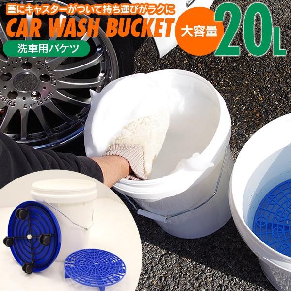 洗車用 バケツ 20L ホワイト/ブルー グリットガー...