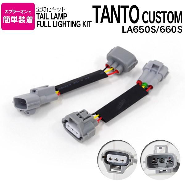 タントカスタム LA650S/660S R1.7〜 全灯化キット...