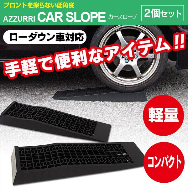 カースロープ スロープ ローダウン車対応 耐荷重2...
